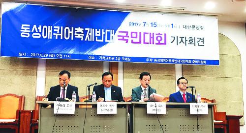 한국교회, 퀴어축제 맞서 대규모 국민대회 연다 기사의 사진