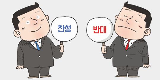 """[이슈논쟁] 외고·자사고 폐지… 찬성 """"불평등 심화"""" vs 반대 """"정치논리"""" 기사의 사진"""