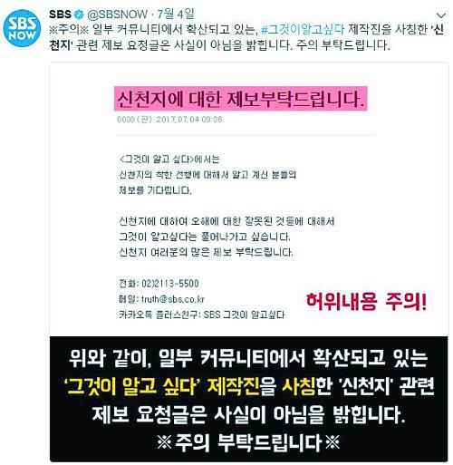 """""""신천지 선행 제보해주세요""""… 알고보니 방송사 사칭 기사의 사진"""
