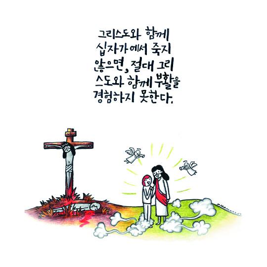 [그림 묵상] 죽음과 부활 기사의 사진