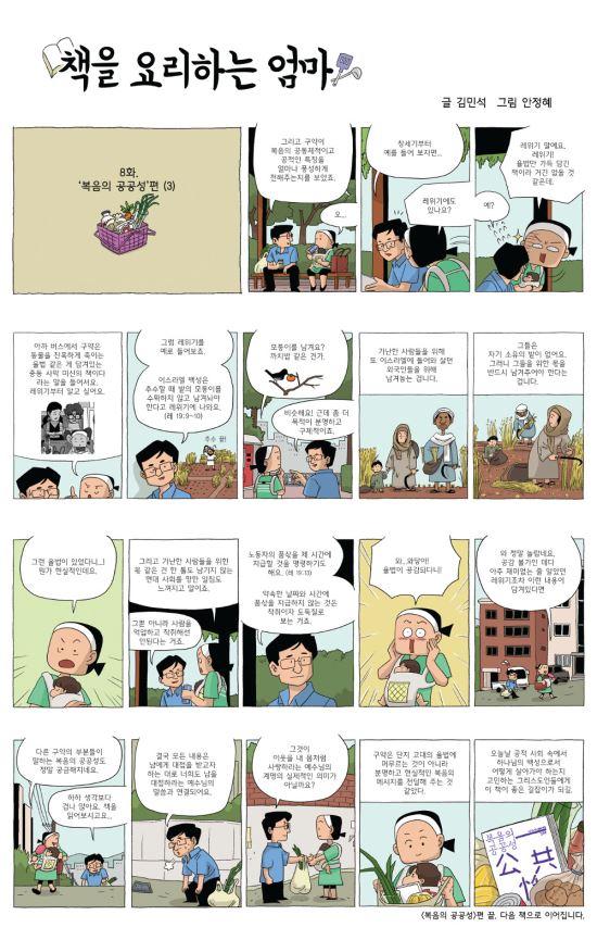 [책을 요리하는 엄마] 8화. '복음의 공공성'편 (3) 기사의 사진