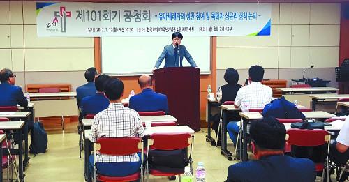 """""""노회마다 성윤리위원회 설치, 목회자 교육을"""" 기사의 사진"""