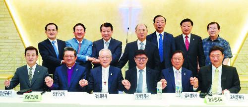 한교총-한교연 통합 '한기연' 내달 1일 출범 기사의 사진