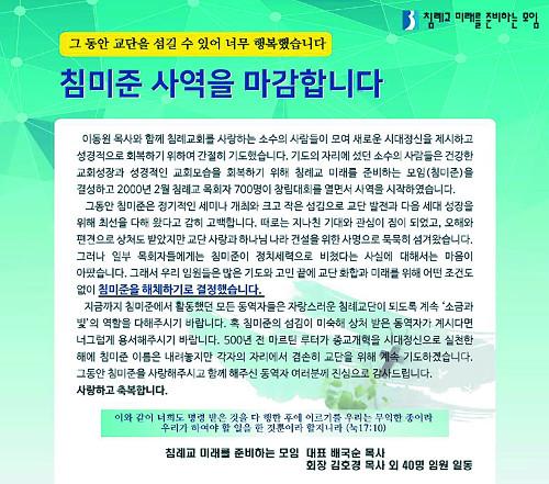 """""""정치세력으로 비쳐 사역 중단""""… 침미준 지난달 해체 기사의 사진"""