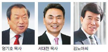 한기총 대표회장 3파전, 선거결과 따라 한국교회 통합까지 파장 기사의 사진