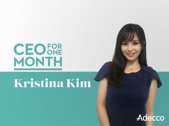 아데코코리아 'CEO for 1 Month' 인턴 CEO 김지선 선발 기사의 사진