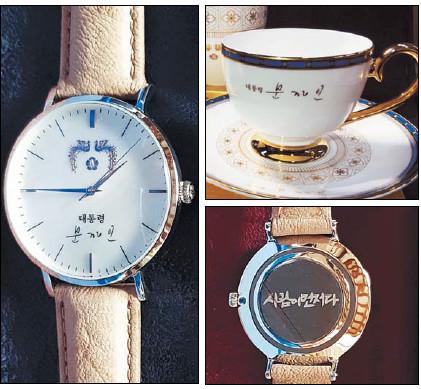 탈권위·소박… '문재인 손목시계·찻잔' 선보여 기사의 사진