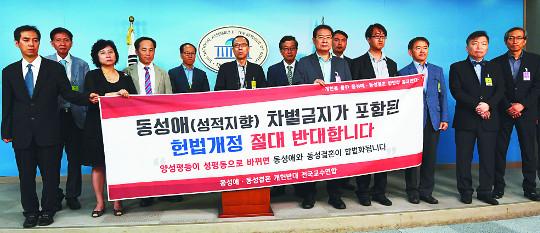 """대학생들 이어 교수 2204명 """"동성애 합법화 개헌안 반대"""" 기사의 사진"""
