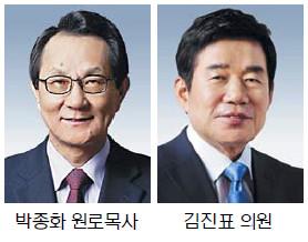 '한국교회 연합과 일치상'  박종화 원로목사·김진표 의원 선정 기사의 사진