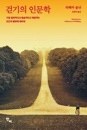 [책과 길] 걷는 일은 '더 높이 더 멀리 바라보는 것' 기사의 사진