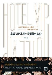"""20년 호텔리어가 말하는 '진짜 VIP'… """"예약시간 '12시5분'이래요"""" 기사의 사진"""