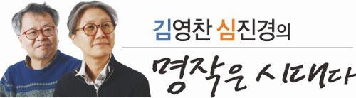 [김영찬 심진경의 명작은 시대다]  살아남음의 치욕과 숭고 기사의 사진