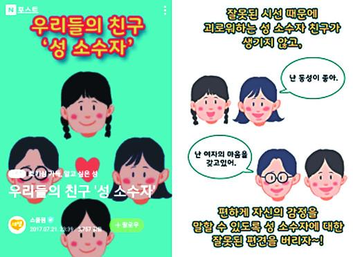 """""""난 동성이 좋아""""… EBS, 초등생용 동성애 카드뉴스 만들어 기사의 사진"""