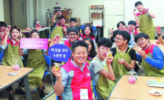 LG유플러스, 청주맹학교에 독서확대기+ 점자프린터 등 보조공학기 기증 기사의 사진