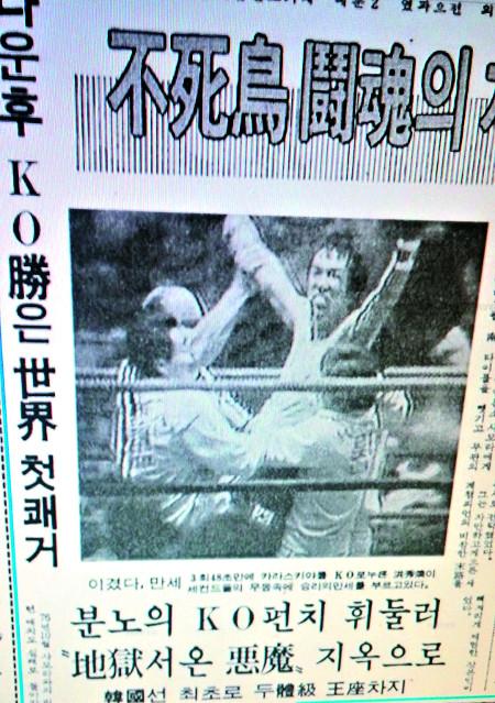 [역경의 열매]  홍수환 <13> 4전5기 기적의 승리… 나 아닌 하나님의 작품 기사의 사진
