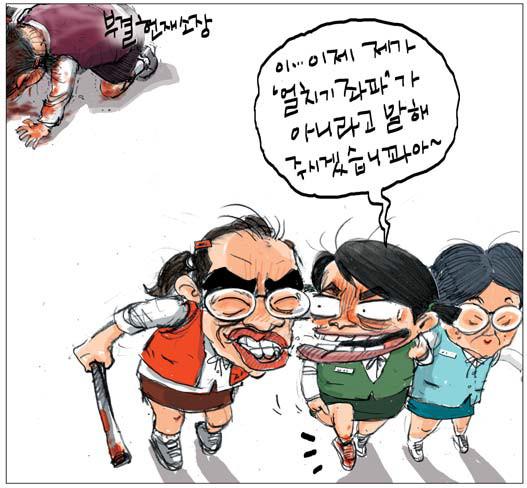 [국민만평-서민호 화백] 이… 이제 아니라고… 기사의 사진