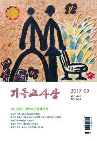 [이달의 잡지] 핵실험이 부른 한반도 먹구름… 문재인정부의 대북정책 진단 기사의 사진