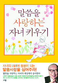 [저자와의 만남- 여운학 장로]