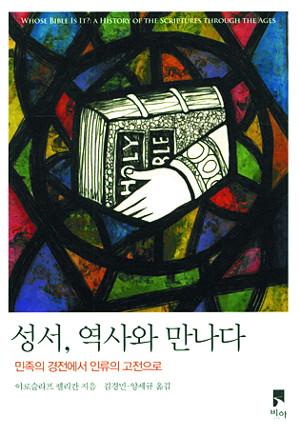 성경은 인간의 바람대로 쓰이지 않았다 기사의 사진