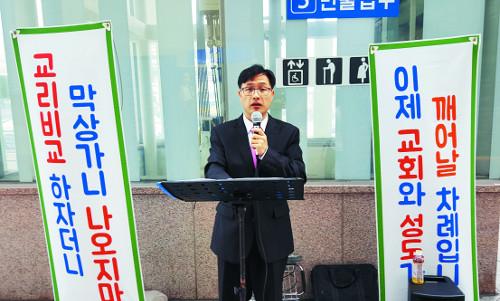 """""""신천지 3명에 무너진 교회 목격… 교계도 대응했으면"""" 기사의 사진"""