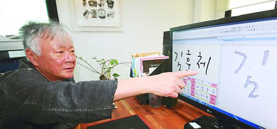 [단독] 소설가의 글씨… '김훈체' 나온다 기사의 사진