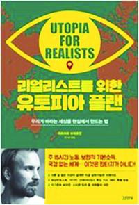 [책과 길] 기본소득제·국경 없는 세상… 헛된 꿈이 아니랍니다 기사의 사진