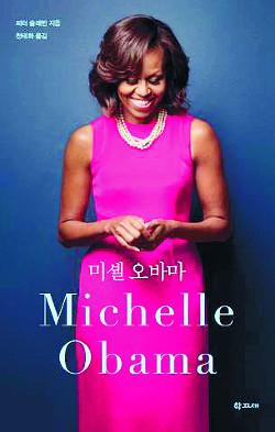 [책과 길] 억척 흑인 소녀, 오바마를 만들다 기사의 사진