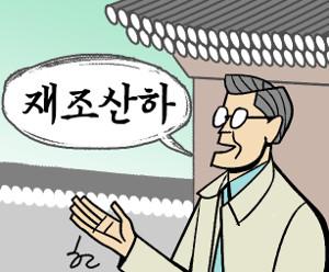 [한마당-이명희] 재조산하 기사의 사진