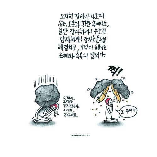 [그림 묵상] 은혜와 축복의 열쇠, 감사 기사의 사진