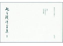 [책과 영성] 박두진 시 전집 1 기사의 사진