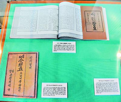 130여년 전 한글 성경들, 루터의 '오직 성경' 웅변하는 듯 기사의 사진