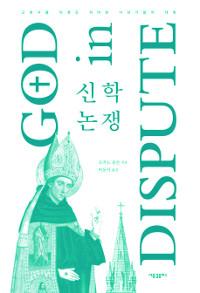 기독교 역사는 '설전'으로 이뤄졌다 기사의 사진