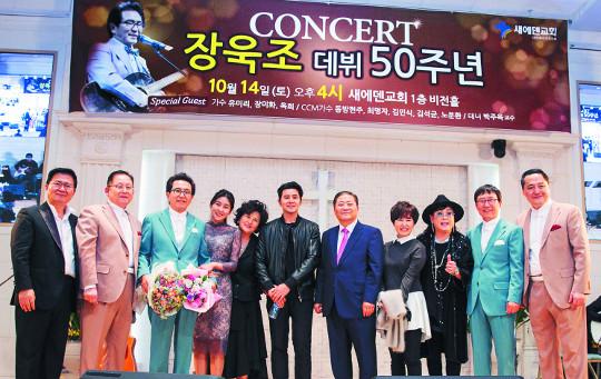 복음의 꽃 피운 '고목나무'… 장욱조 목사 음악인생 50주년 특별했던 교회 콘서트 기사의 사진