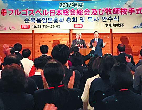 """[미션 인 재팬] """"일본 선교의 길은 오직 성령 충만"""" 기사의 사진"""