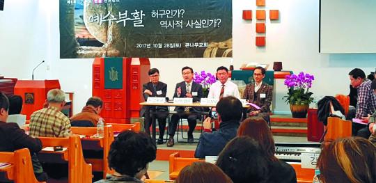 """""""예수 부활은 역사"""" 증명, 지성사회 복음화 기사의 사진"""