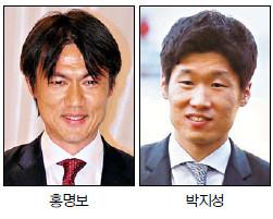 축구협회 조직개편… 전무 홍명보, 유스본부장 박지성 기사의 사진