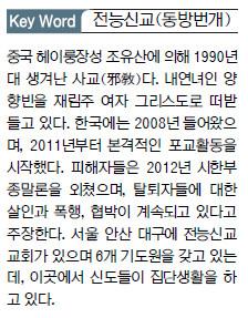 중국 사이비 '전능신교', 난민신청 악용해 한국 포교 노린다 기사의 사진