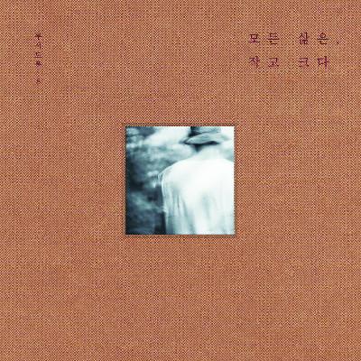 한국서 가장 아름다운 노랫말… 루시드폴의 '에세이+음반' 기사의 사진