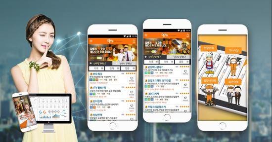 일용직 구인구직 앱 일다오, '2017 한국소비자감동지수1위'수상 기사의 사진