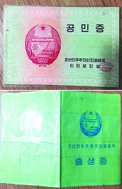 탈북자 10명 중국 선양서 체포… 네살배기 아기까지 강제북송 위기 기사의 사진