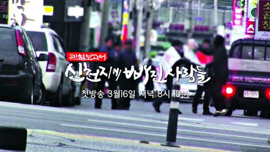 """신천지의 가정파괴·조건부 시한부 종말론 유포… 대법원 """"허위사실로 보기 어렵다"""" 기사의 사진"""
