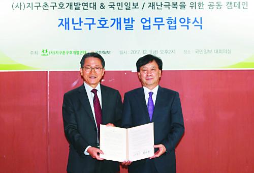 지구촌구호개발연대 - 국민일보 업무협약 기사의 사진