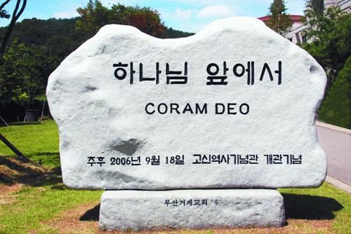 """""""신학교 위기의 시대… 진리 선포하는 목회자 양성이 사명"""" 기사의 사진"""