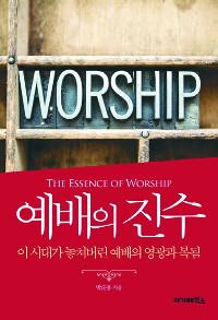 [책과 영성] 예배의 진수 기사의 사진