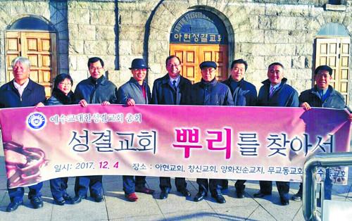 서울 성결교회 역사 유적지  한번에 돌아보는 프로그램 마련 기사의 사진