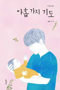 [책과 영성] 아가를 위한 아홉 가지 기도 기사의 사진