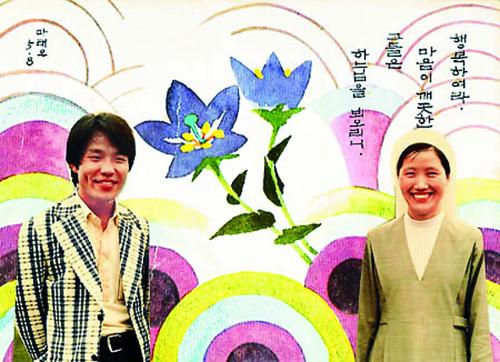 [역경의 열매] 최일도 <6> 베델성서 연구모임서 수녀였던 아내와 첫 만남 기사의 사진