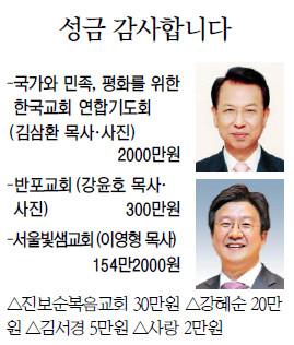 """[알림] """"한국교회 성도들의 사랑이 필요합니다"""" 기사의 사진"""