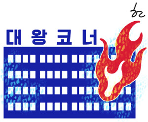 [한마당-고승욱] 청량리 대왕코너 기사의 사진