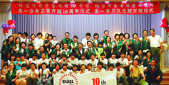 [역경의 열매] 최일도 <22> 첫 해외사역 '중국 다일공동체'와 훈춘시 어린이집 기사의 사진